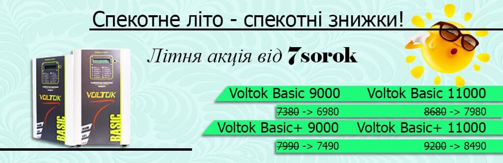 Акція на стабілізатори Voltok