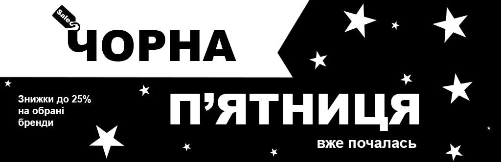 З 20 по 27 листопада в інтернет-магазині 7sorok.ua Чорна п'ятниця. Купуйте товари зі знижкою до 25%