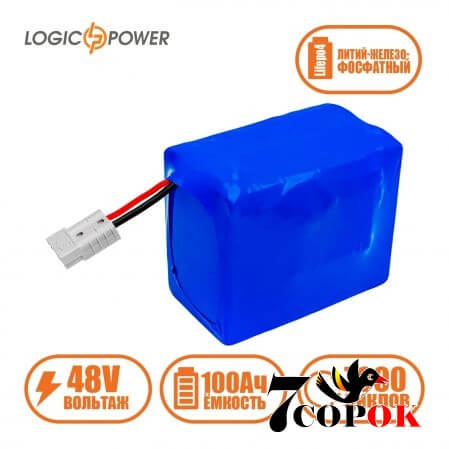 LogicPower LP LiFePo4 48V 100Ah (BMS 80A)